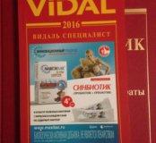 Видаль педиатрия 6 издание