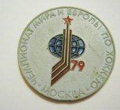 Хоккей Чемпионат мира Москва 1979 г..