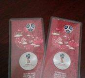 Монета цветная 25р посвещеные чемпионату мира 2018