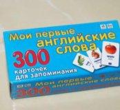 300 карточек для запоминания английских слов