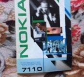 Nokia 7110 инструкция