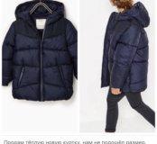 Абсолютно новая Куртка Zara