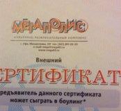 Сертификат в боулинг