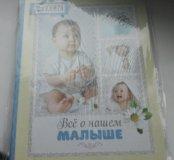 Смешбук книга о малыше хендмейн