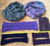 пашмина гетры и перчатки