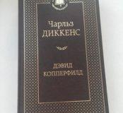 Дэвид Копперфилд
