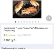 Сковорода- Чудо Гриль-ГАЗ