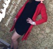 Новое платье с кардиганом