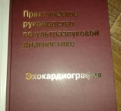 Книга новая Эхокардиография