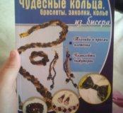 Книга для бисера