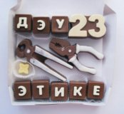Шоколадные буквы 🍫