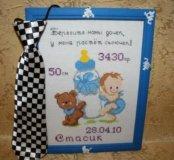 Метрика крестиком для малышей