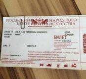 """Билеты """"Шедевры мирового кино"""""""