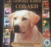 Ветеринарный справочник