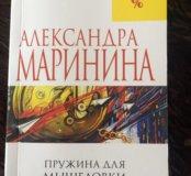 """Книга """" Пружина для мышеловки"""""""