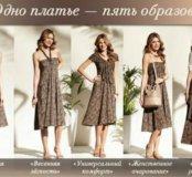 Платье-трансформер б/у (р.58-60)