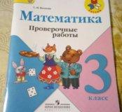 Проверочные работы по математике