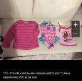 Детские вещи 110-116 см