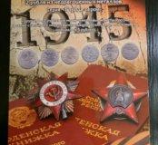 Альбом для монет города-герои и др. 1,2 и 5-ти руб