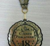Медаль С Днем Рождения 18