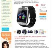 Часы Android и iOS новые