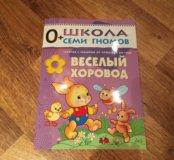 Новая книжка с семи гномов