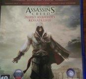 Assassins creed эцио аудиторе коллекция ps4