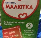 Малютка кисломолочная 1,2