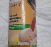 Чай Hipp для кормящих матерей 200 гр ( новый)