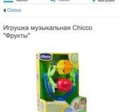 Музыкальная игрушка chicco на присоске