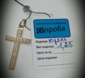Крест 585проба