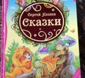 Сказки ( новая) С. Козлов