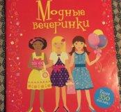 Книга модные вечеринки с наклейками