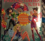 Книга Мой волшебный рукодельный клуб