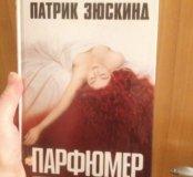 Книга парфюмер