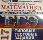 ЕГЭ Математика профиль