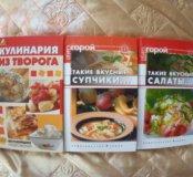 3 книги по кулинарии