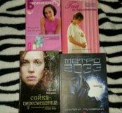 Книги. Беременность.Метро 2033.Сойка