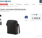 Samsonite фирменная сумка