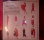Платье ТРАНСФОРМЕР. Имеется диск с вариантами