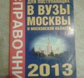 Справочник для поступающих в Вузы Москвы и МО