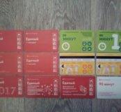 Проездные билеты, в коллекцию (комплектом!)