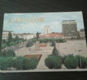 """Комплекс открыток """"Саратов"""" 1986 г."""
