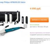 Новый мультистайлер Philips 6в1