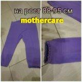 Капри Mothercare