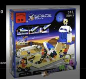 Космическая станция. Новая