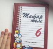 Учебник по татарскому  языку