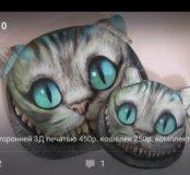 Сумочка и кошек с 3д лазерной печатью