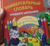 Книга Универсальный словарь младшего школьника