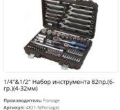 Набор инструмента 82пр.(6-гр.)(4-32мм)